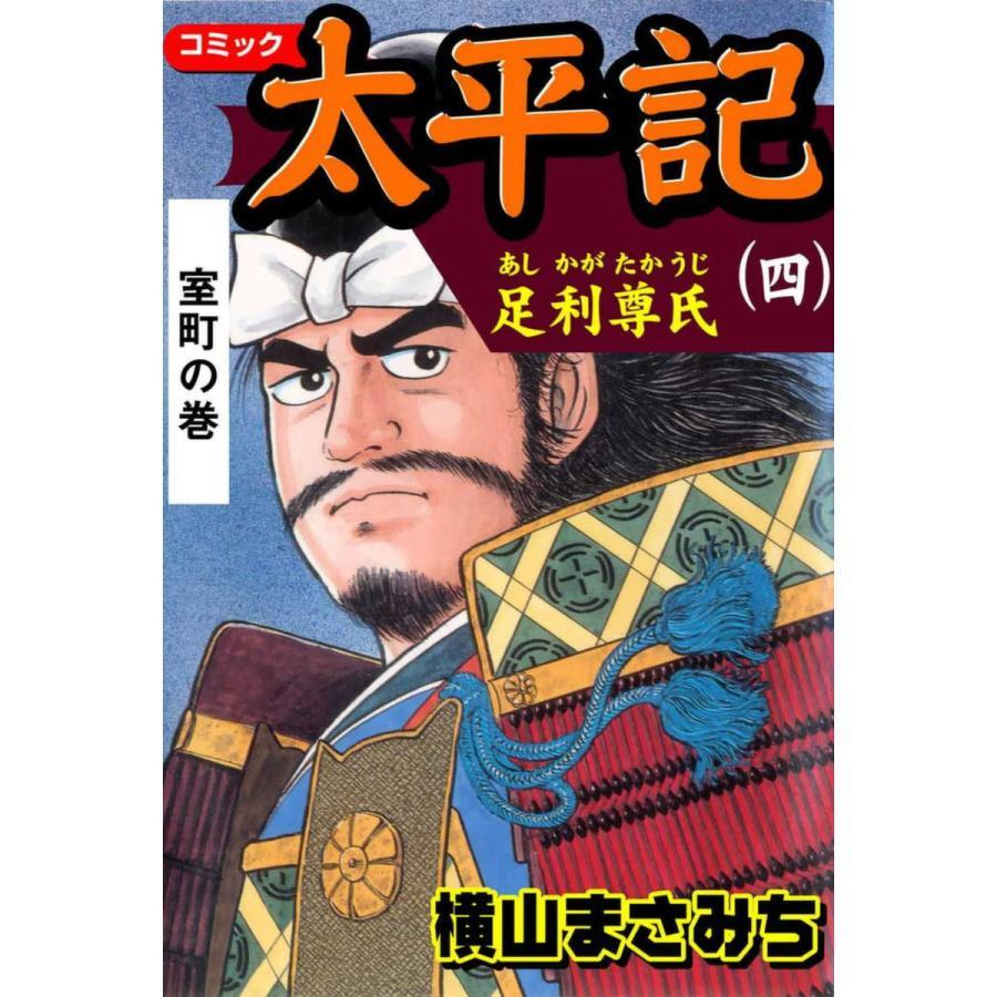 太平記 (4) 電子書籍版 / 横山まさみち|ebookjapan