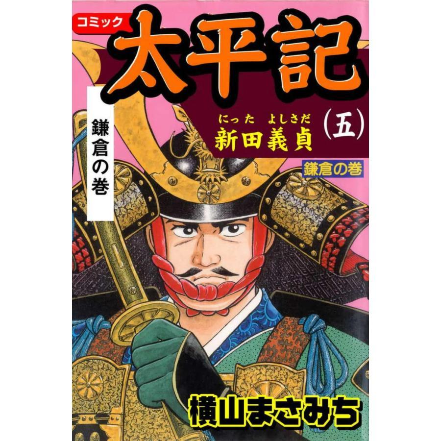 太平記 (5) 電子書籍版 / 横山まさみち ebookjapan