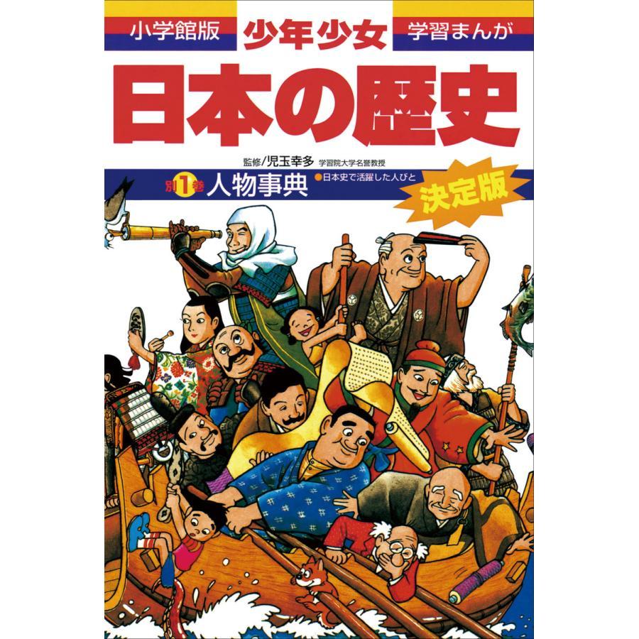 学習まんが 少年少女日本の歴史別巻1 人物事典 ―日本史で活躍した人びと― 電子書籍版|ebookjapan