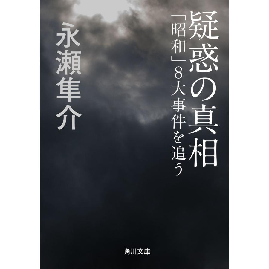 疑惑の真相 「昭和」8大事件を追う 電子書籍版 / 著者:永瀬隼介 ebookjapan