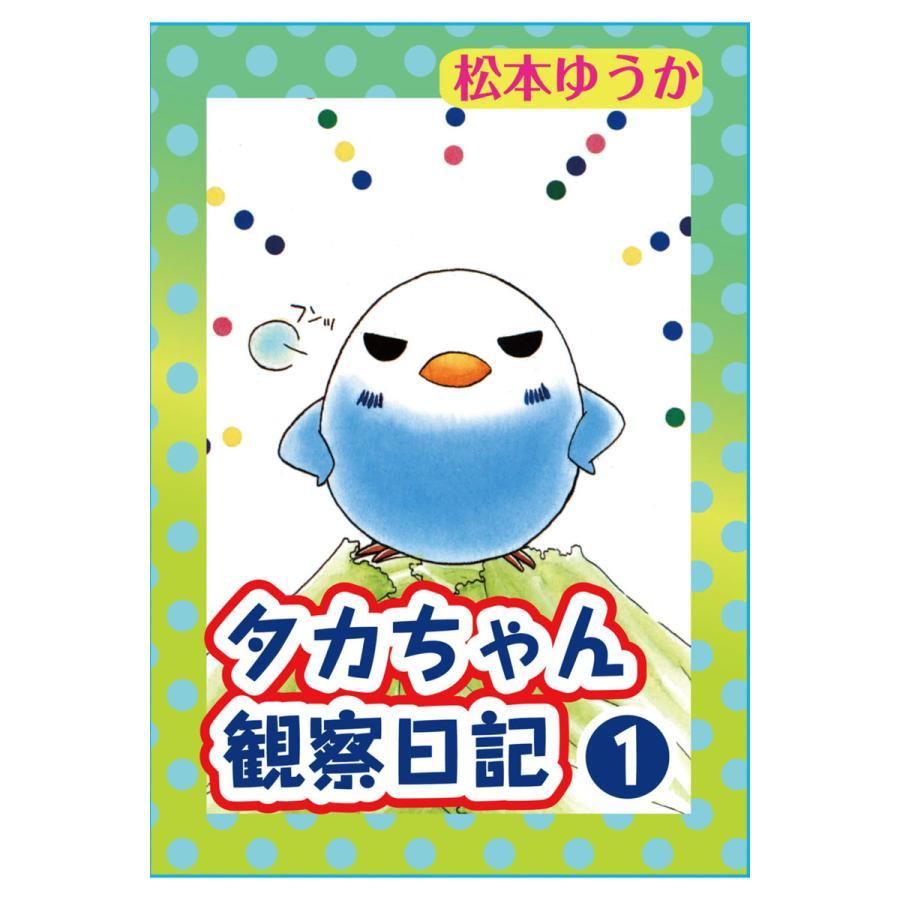タカちゃん観察日記 (1) 電子書籍版 / 松本ゆうか|ebookjapan