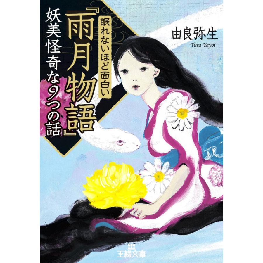 眠れないほど面白い『雨月物語』妖美怪奇な9つの話 電子書籍版 / 由良弥生 ebookjapan