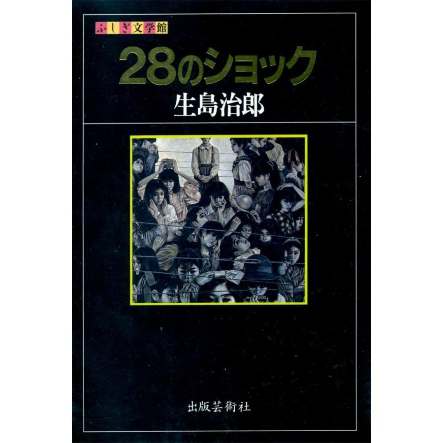 28のショック 電子書籍版 / 著:生島治郎|ebookjapan