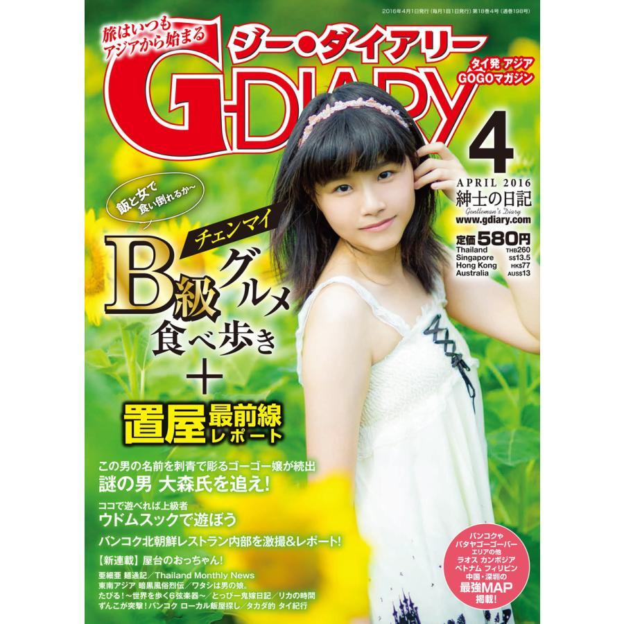 アジアGOGOマガジン G-DIARY 2016年4月号 電子書籍版 / アールコス・メディア株式会社 ebookjapan
