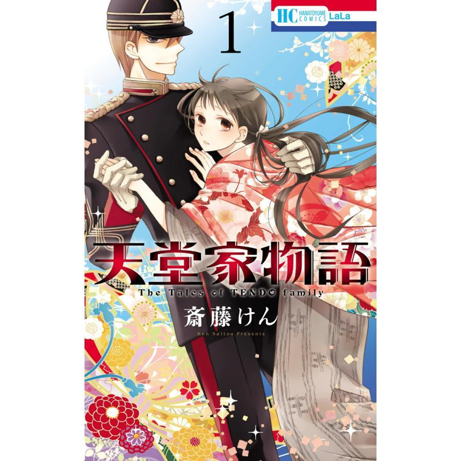 天堂家物語 (1) 電子書籍版 / 斎藤けん|ebookjapan