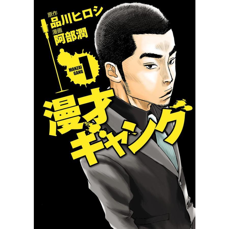 漫才ギャング(1) 電子書籍版 / 漫画:阿部潤 原作:品川ヒロシ|ebookjapan