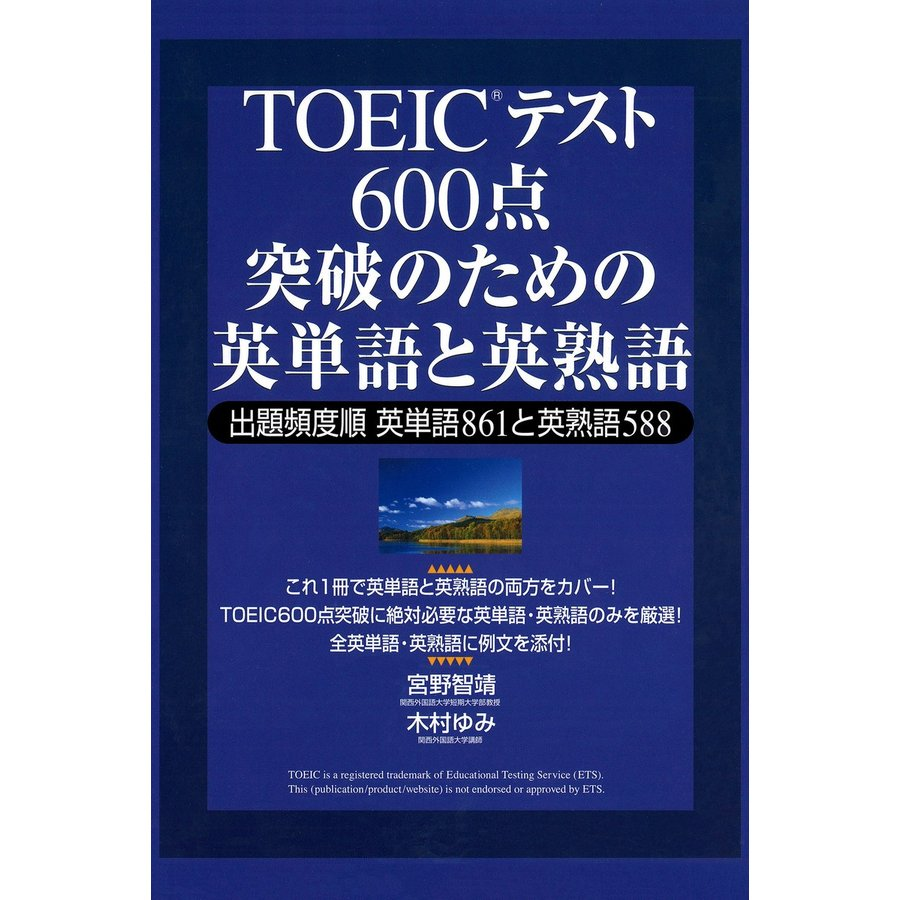 TOEICテスト 600点突破のための英単語と英熟語 電子書籍版 / 宮野智靖 木村ゆみ|ebookjapan