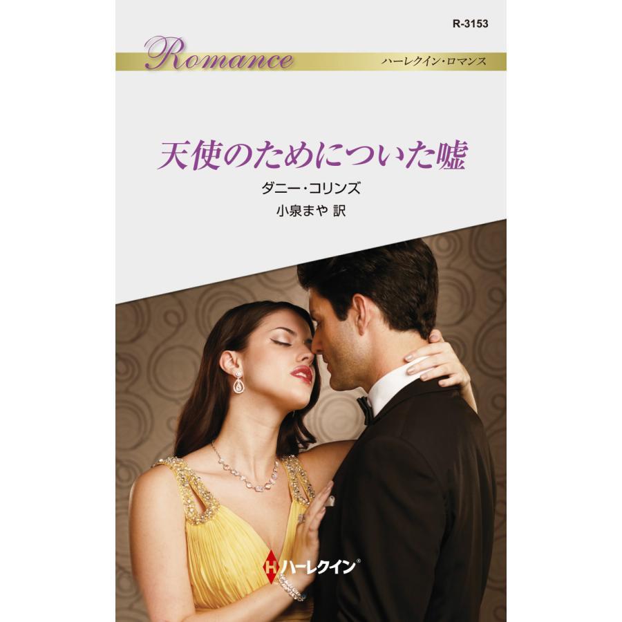 天使のためについた嘘 電子書籍版 / ダニー・コリンズ 翻訳:小泉まや ebookjapan