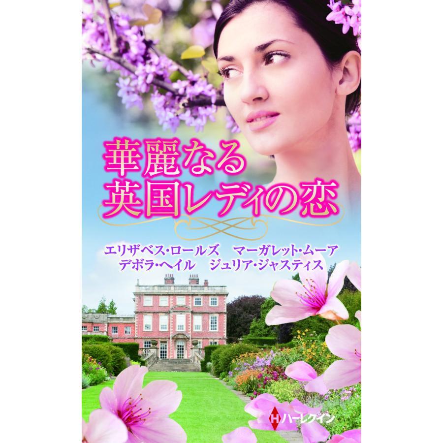 【初回50%OFFクーポン】華麗なる英国レディの恋 電子書籍版 ebookjapan