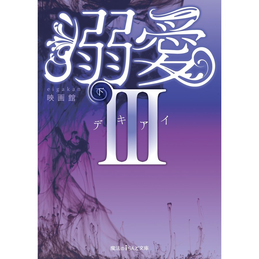 溺愛III[下] 電子書籍版 / 著者:映画館 ebookjapan