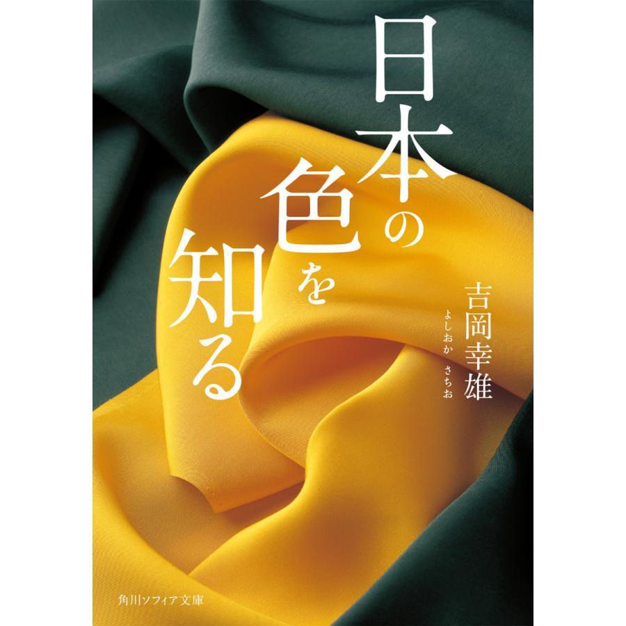 日本の色を知る 電子書籍版 / 著者:吉岡幸雄|ebookjapan