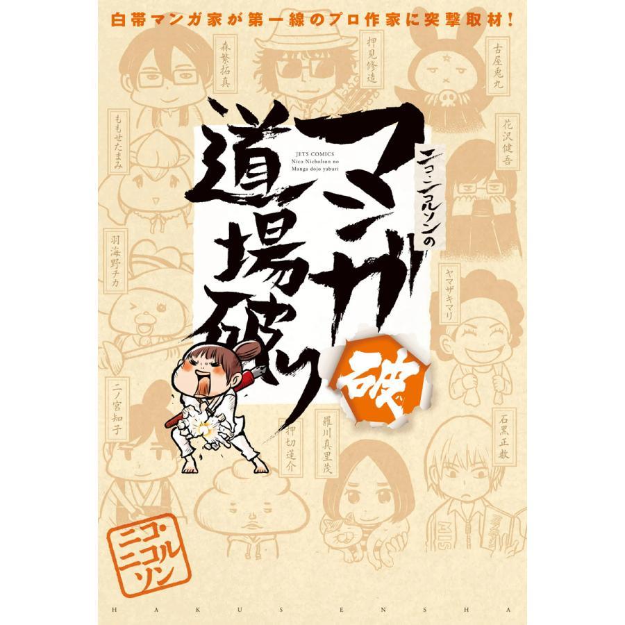 ニコ・ニコルソンのマンガ道場破り (2) 電子書籍版 / ニコ・ニコルソン|ebookjapan