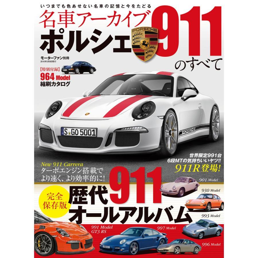名車アーカイブ 世界のスポーツカーのすべて 電子書籍版 / 名車アーカイブ編集部|ebookjapan