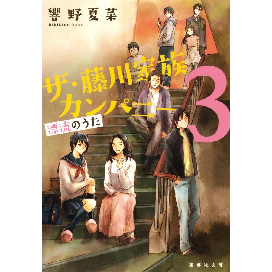 ザ・藤川家族カンパニー3 漂流のうた 電子書籍版 / 響野夏菜|ebookjapan