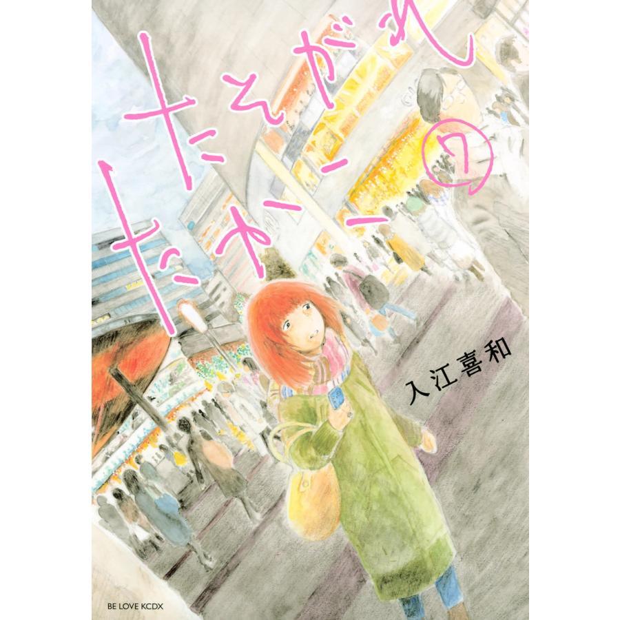 【初回50%OFFクーポン】たそがれたかこ (7) 電子書籍版 / 入江喜和 ebookjapan