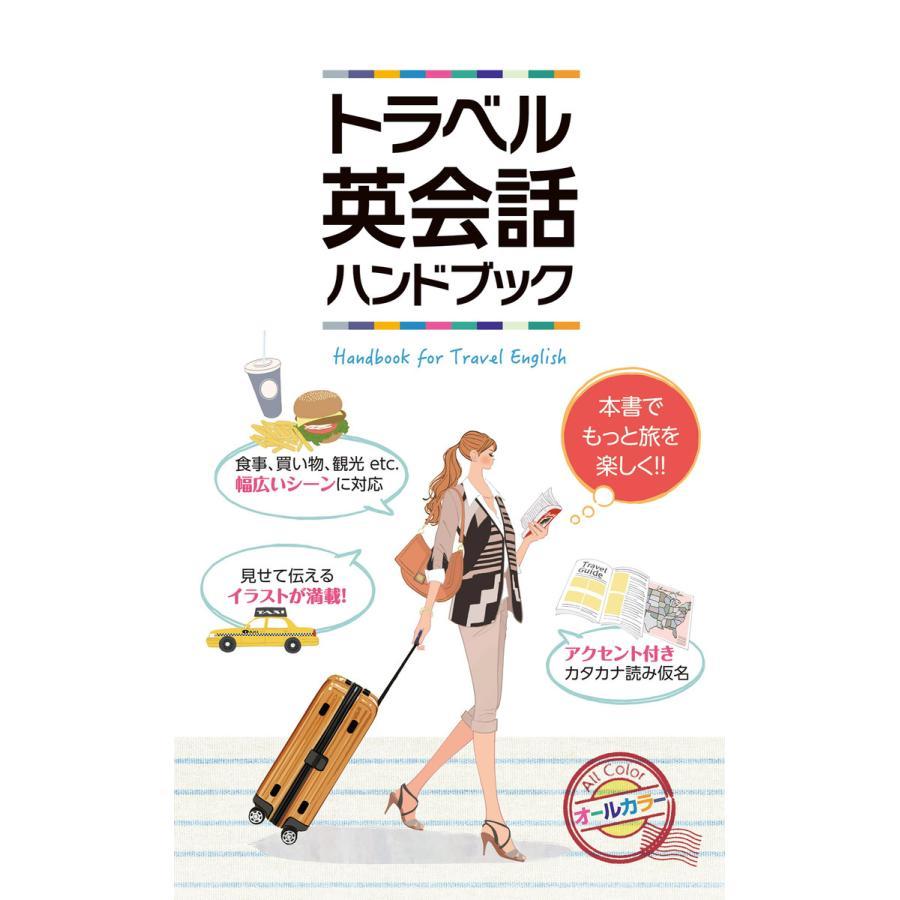 トラベル英会話ハンドブック 電子書籍版 / 編:新星出版社編集部|ebookjapan