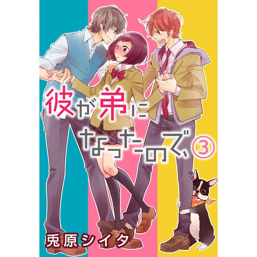 彼が弟になったので、 3巻 電子書籍版 / ikak/兎原シイタ|ebookjapan