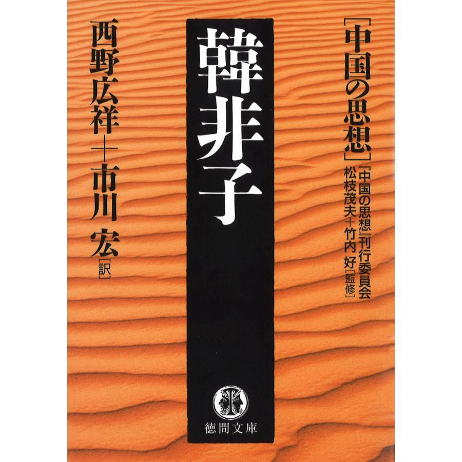 【初回50%OFFクーポン】中国の思想(1) 韓非子(改訂版) 電子書籍版|ebookjapan