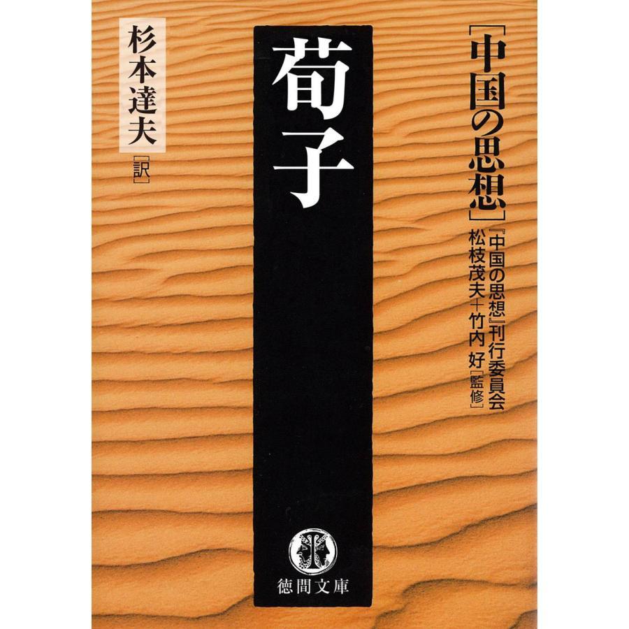 【初回50%OFFクーポン】中国の思想(4) 荀子(改訂版) 電子書籍版|ebookjapan
