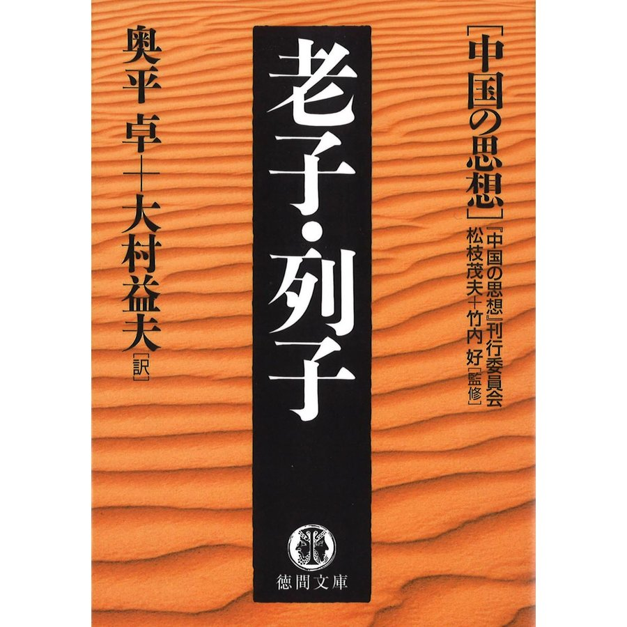 【初回50%OFFクーポン】中国の思想(6) 老子・列子(改訂版) 電子書籍版|ebookjapan