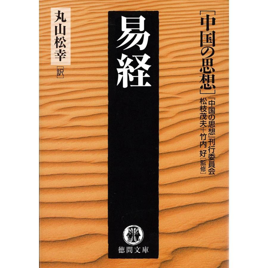 【初回50%OFFクーポン】中国の思想(7) 易経(改訂版) 電子書籍版|ebookjapan