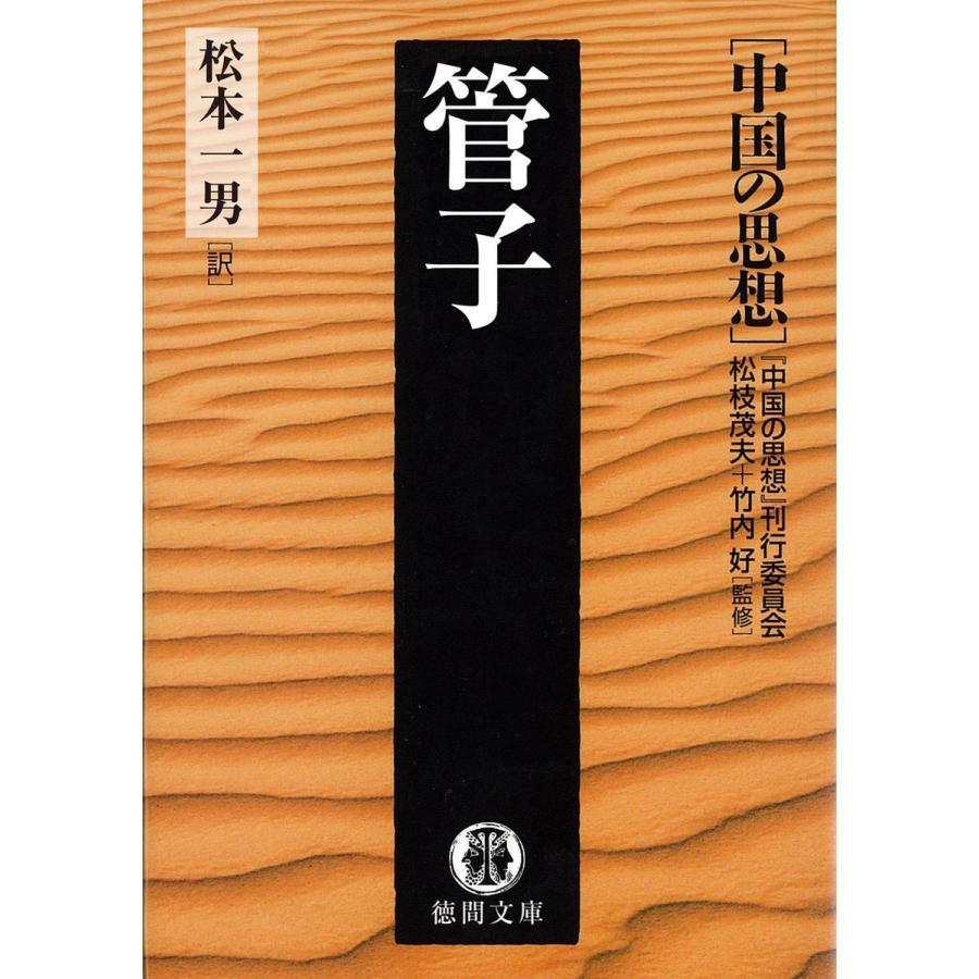 【初回50%OFFクーポン】中国の思想(8) 管子(改訂版) 電子書籍版|ebookjapan