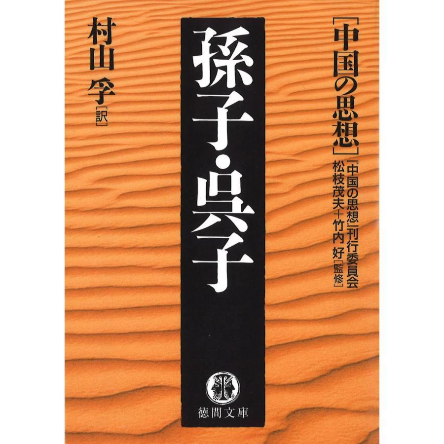 【初回50%OFFクーポン】中国の思想(10) 孫子・呉子(改訂版) 電子書籍版|ebookjapan