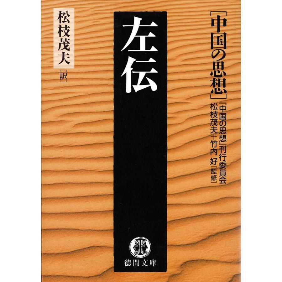 【初回50%OFFクーポン】中国の思想(11) 左伝(改訂版) 電子書籍版 ebookjapan