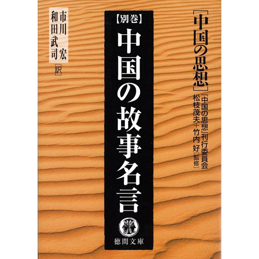 【初回50%OFFクーポン】中国の思想(別巻) 中国の故事名言(改訂版) 電子書籍版|ebookjapan