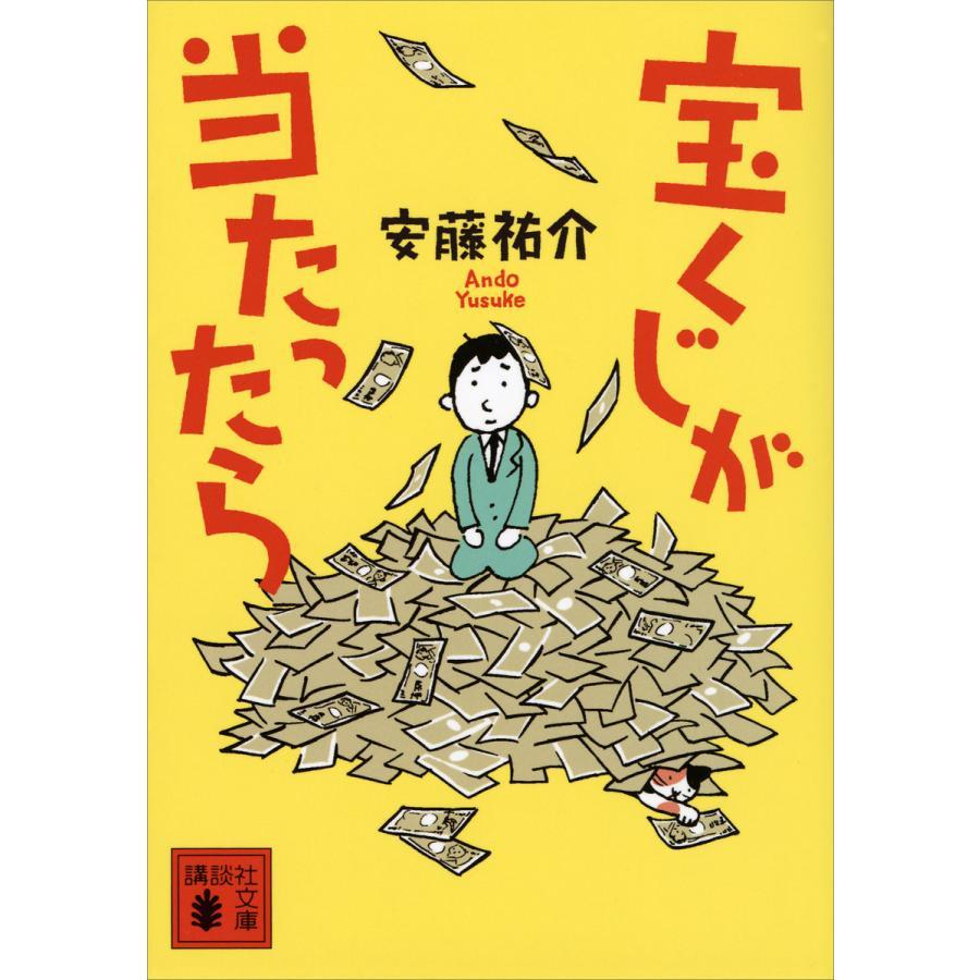 宝くじが当たったら 電子書籍版 / 安藤祐介|ebookjapan