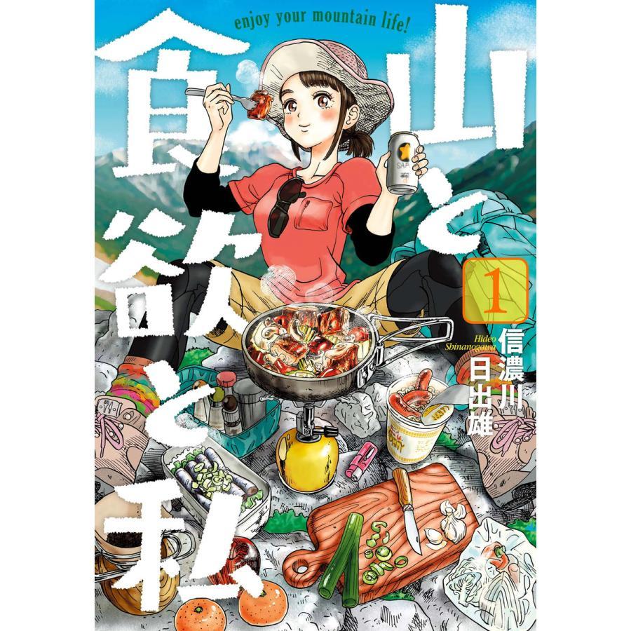 山と食欲と私 1巻 電子書籍版 / 信濃川日出雄 ebookjapan