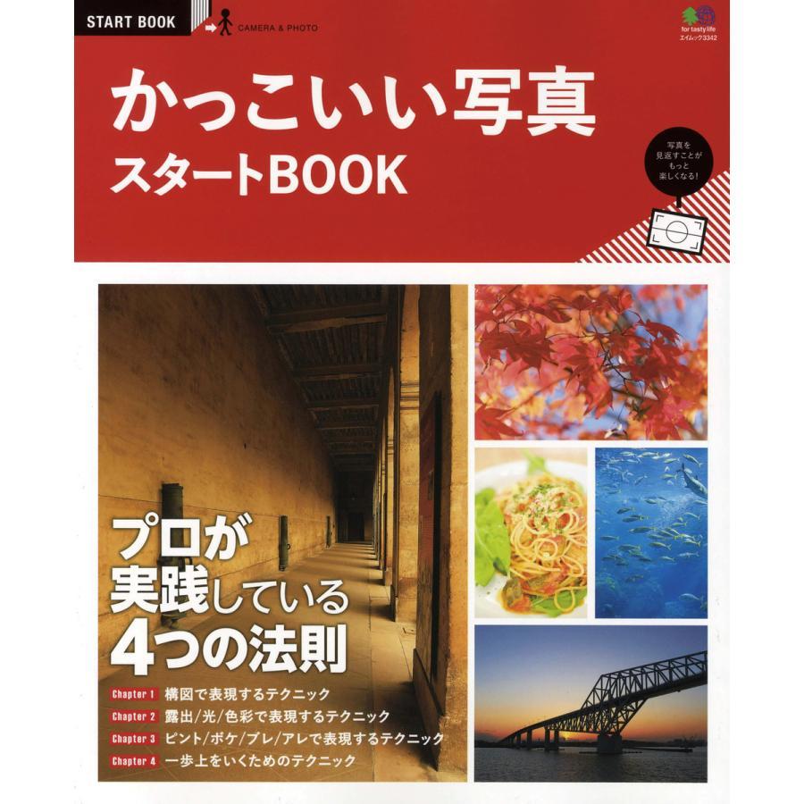 エイ出版社のスタートBOOKシリーズ かっこいい写真スタートBOOK 電子書籍版 / エイ出版社のスタートBOOKシリーズ編集部|ebookjapan