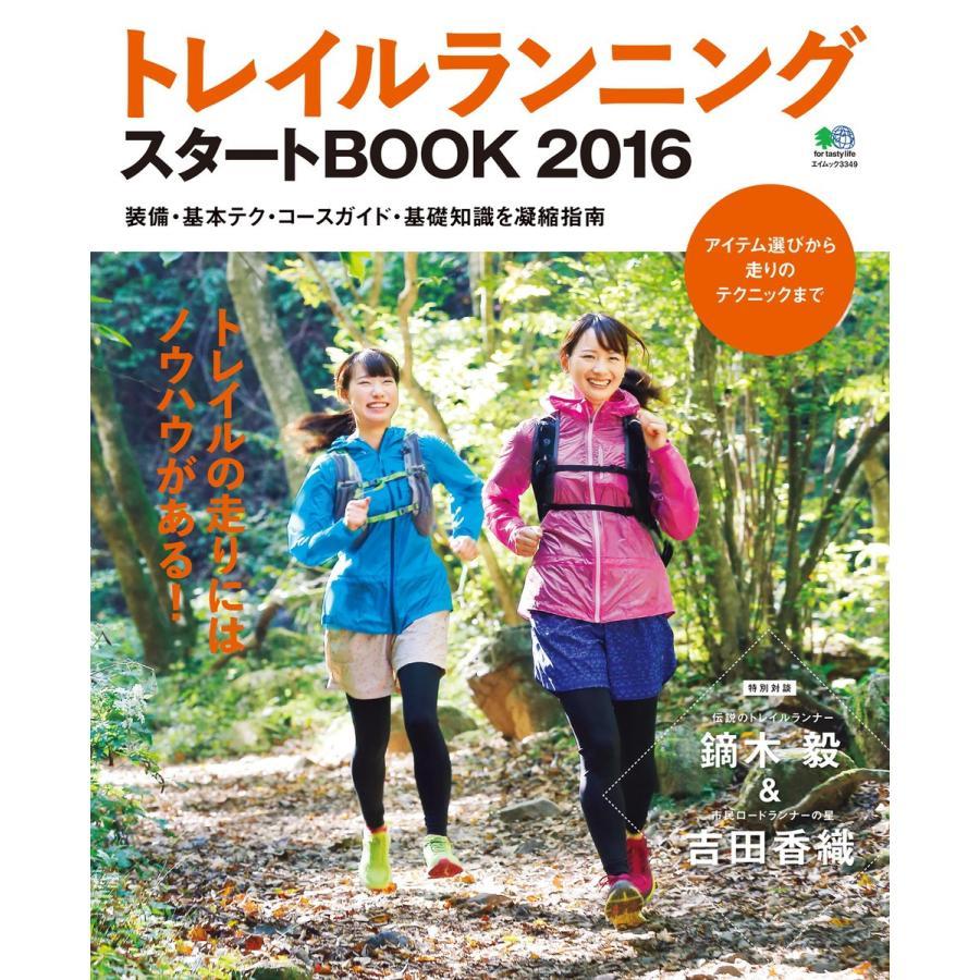 エイ出版社のスタートBOOKシリーズ トレイルランニング スタートBOOK 2016 電子書籍版 / エイ出版社のスタートBOOKシリーズ編集部|ebookjapan