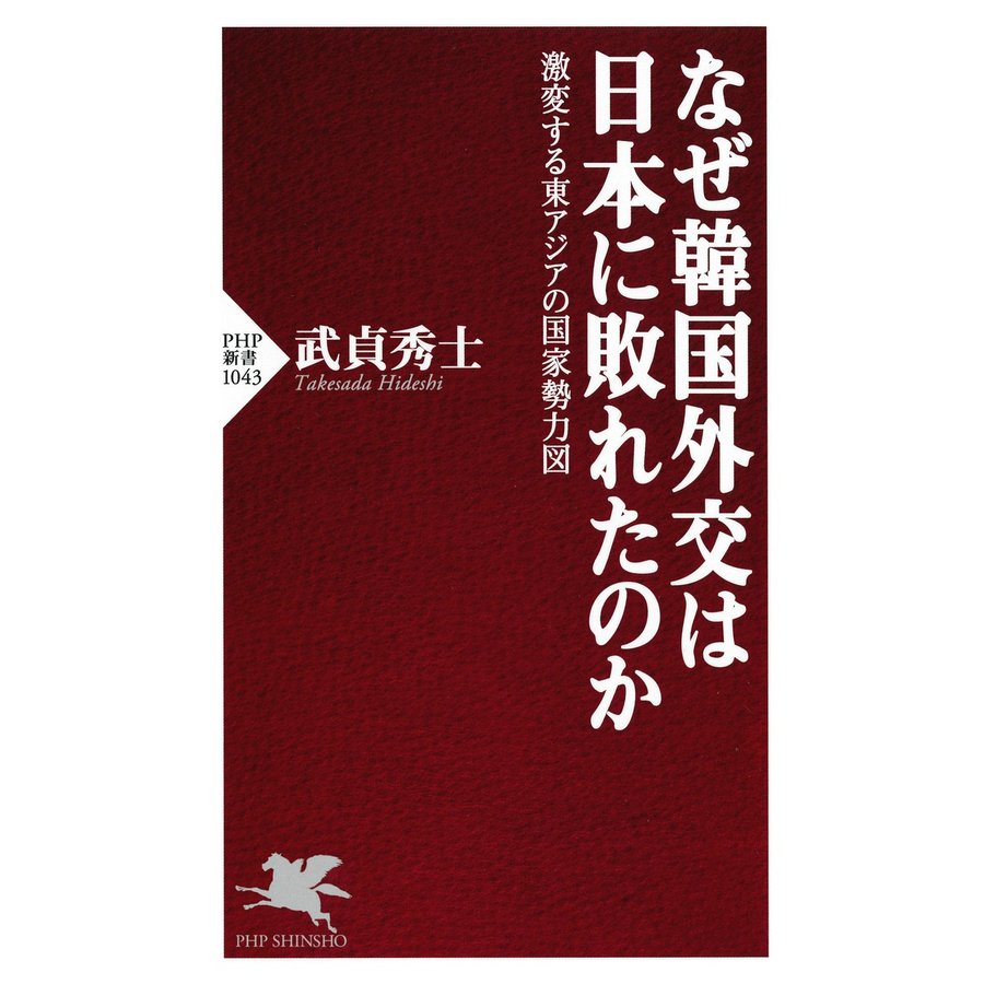 なぜ韓国外交は日本に敗れたのか 激変する東アジアの国家勢力図 電子書籍版 / 著:武貞秀士|ebookjapan