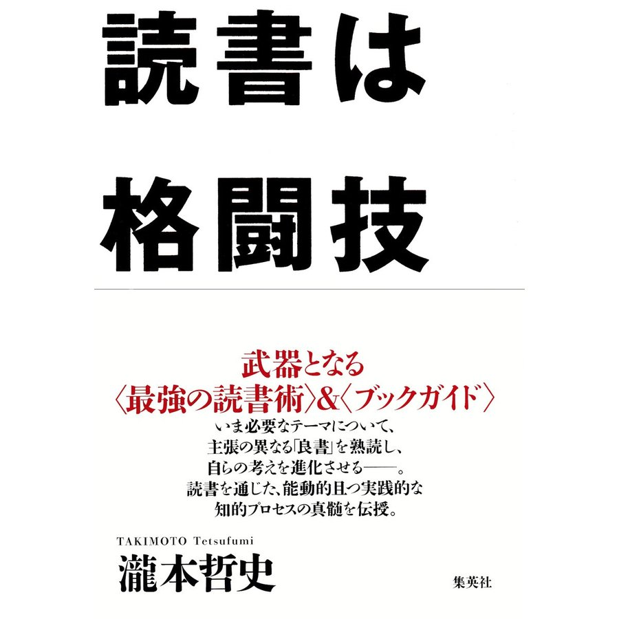 読書は格闘技 電子書籍版 / 瀧本哲史|ebookjapan
