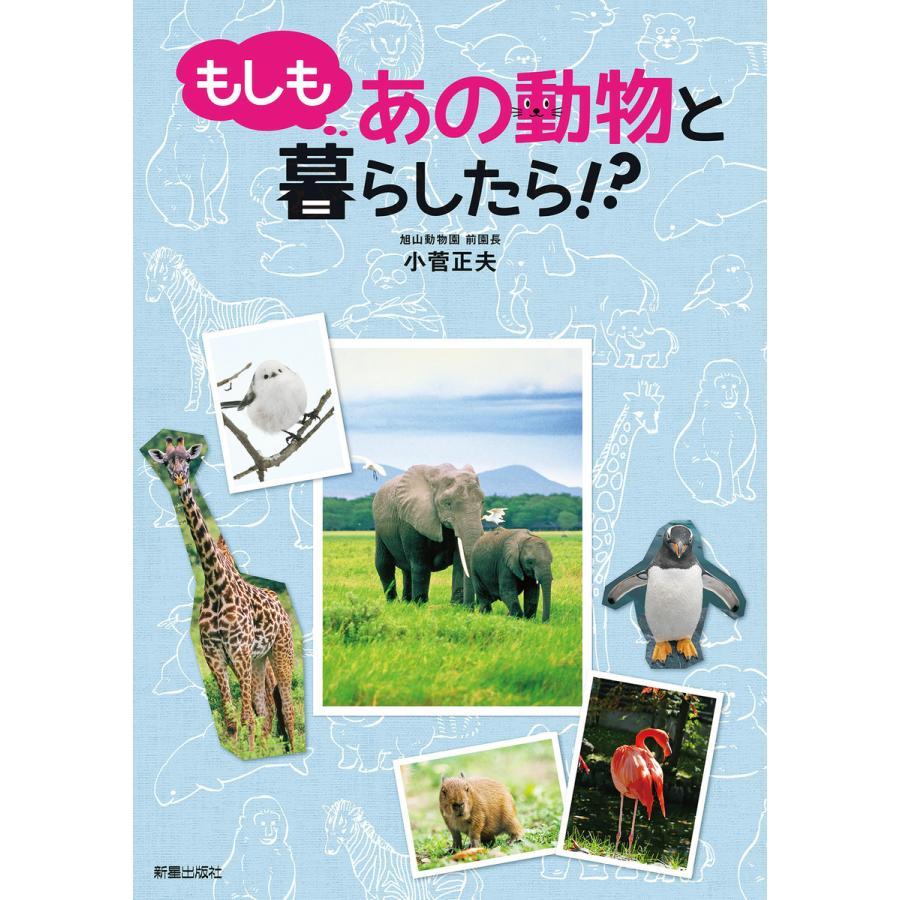 もしもあの動物と暮らしたら!? 電子書籍版 / 著:小菅正夫 ebookjapan