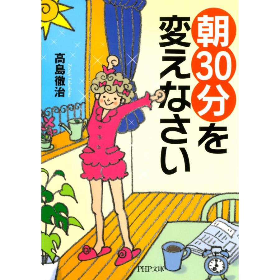 「朝30分」を変えなさい 電子書籍版 / 著:高島徹治 ebookjapan