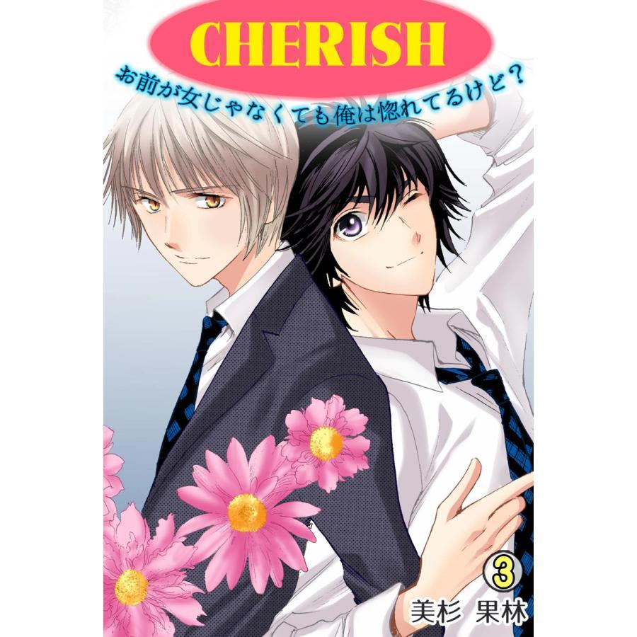 CHERISH〜お前が女じゃなくても俺は惚れてるけど?〜 (3) 電子書籍版 / 美杉果林 ebookjapan
