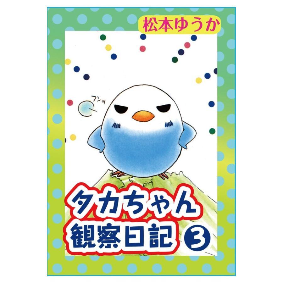 タカちゃん観察日記 (3) 電子書籍版 / 松本ゆうか|ebookjapan