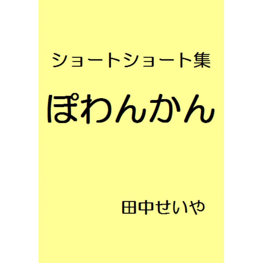 ぽわんかん:ショートショート 電子書籍版 / 著:田中せいや ebookjapan