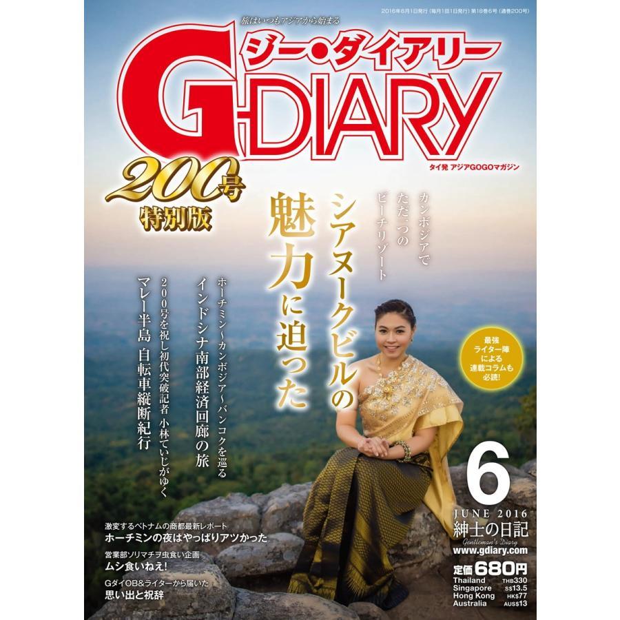 アジアGOGOマガジン G-DIARY 2016年6月号 電子書籍版 / アールコス・メディア株式会社|ebookjapan
