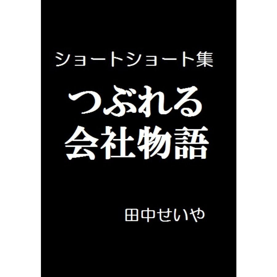 つぶれる会社物語:ショートショート 電子書籍版 / 著:田中せいや ebookjapan