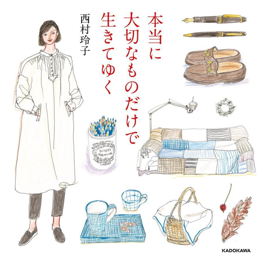 本当に大切なものだけで生きてゆく 電子書籍版 / 著者:西村玲子 ebookjapan