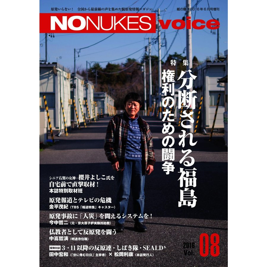 増刊 月刊紙の爆弾 NO NUKES voice vol.8 電子書籍版 / 増刊 月刊紙の爆弾編集部|ebookjapan
