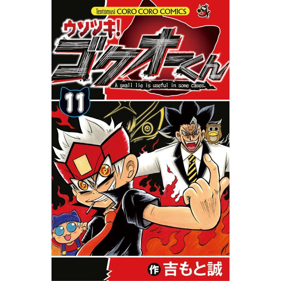 ウソツキ!ゴクオーくん (11) 電子書籍版 / 吉もと誠|ebookjapan