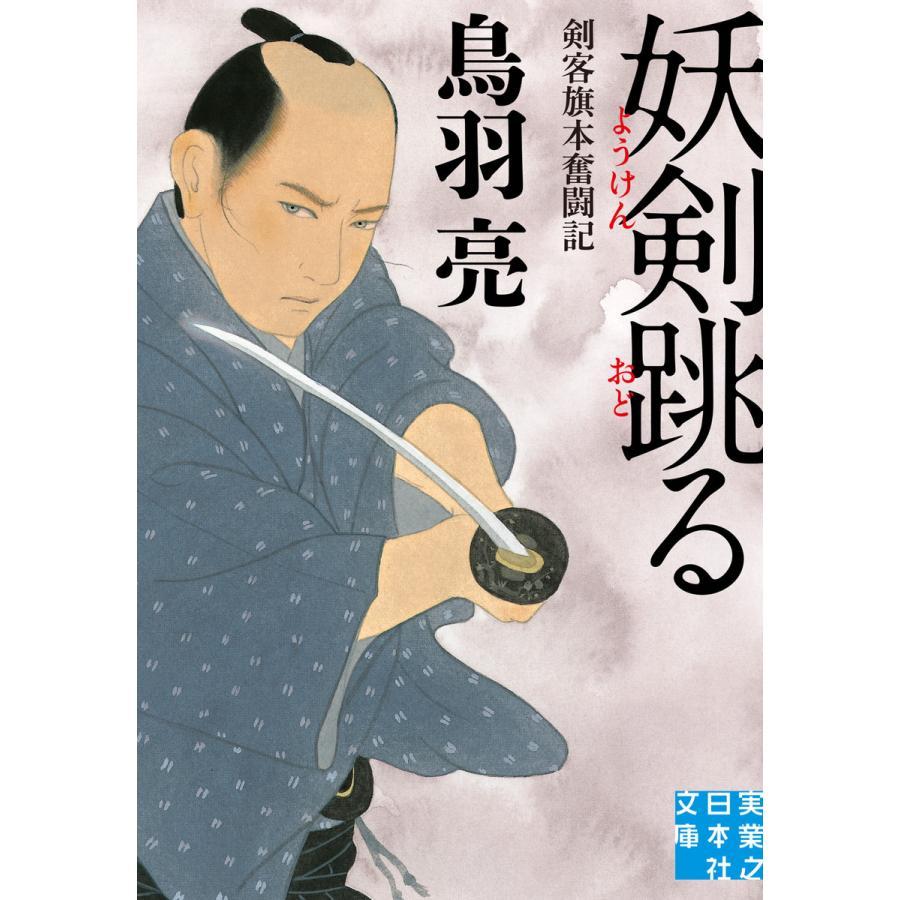 妖剣跳る 電子書籍版 / 鳥羽亮|ebookjapan