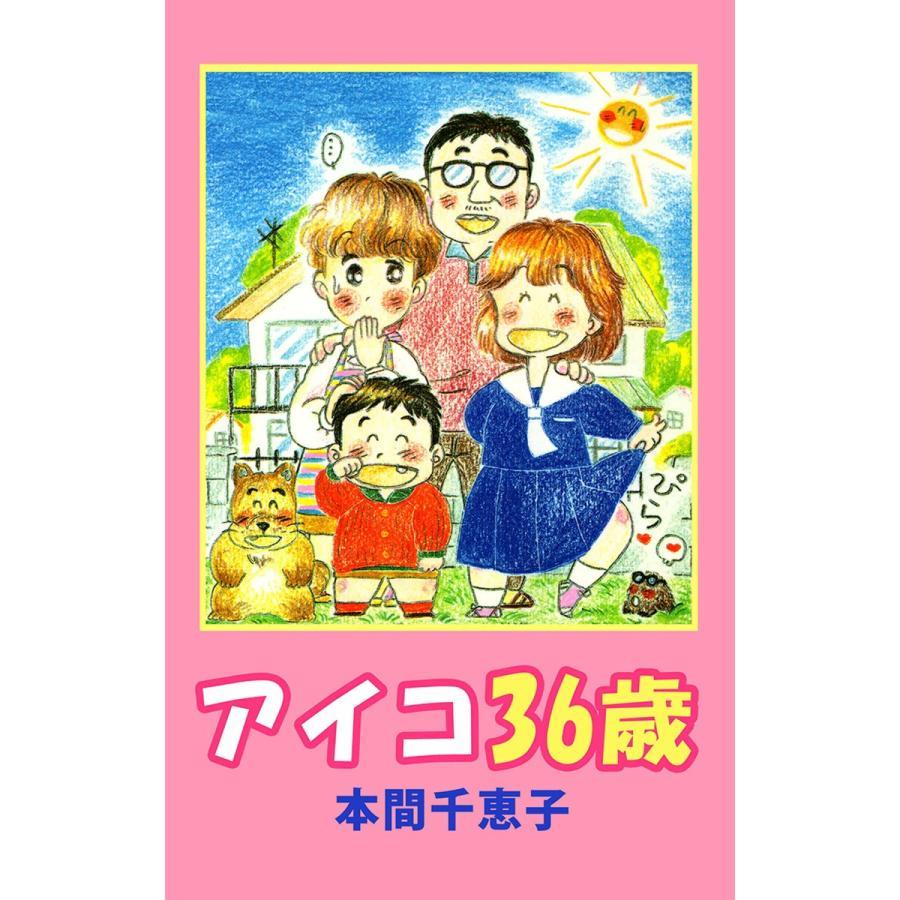 【初回50%OFFクーポン】アイコ36歳 電子書籍版 / 本間千恵子|ebookjapan