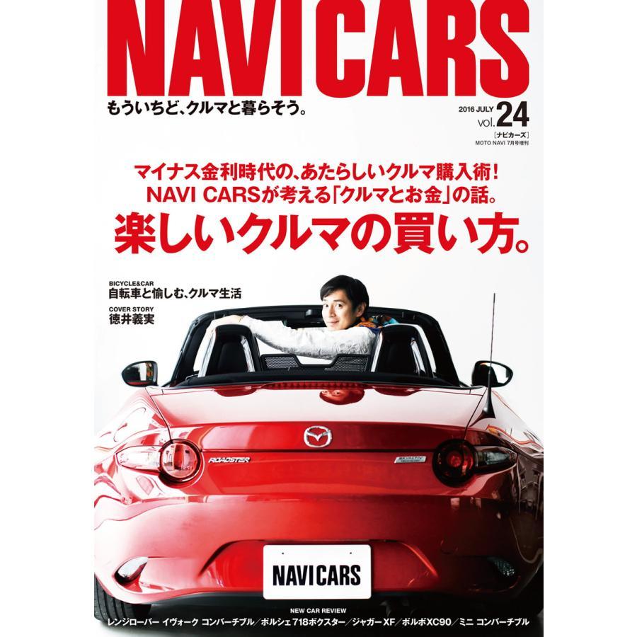NAVI CARS Vol.24 2016年7月号 電子書籍版 / NAVI CARS編集部|ebookjapan