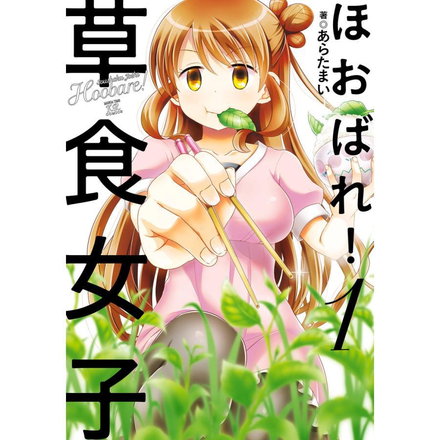 ほおばれ!草食女子 (1) 電子書籍版 / あらたまい|ebookjapan