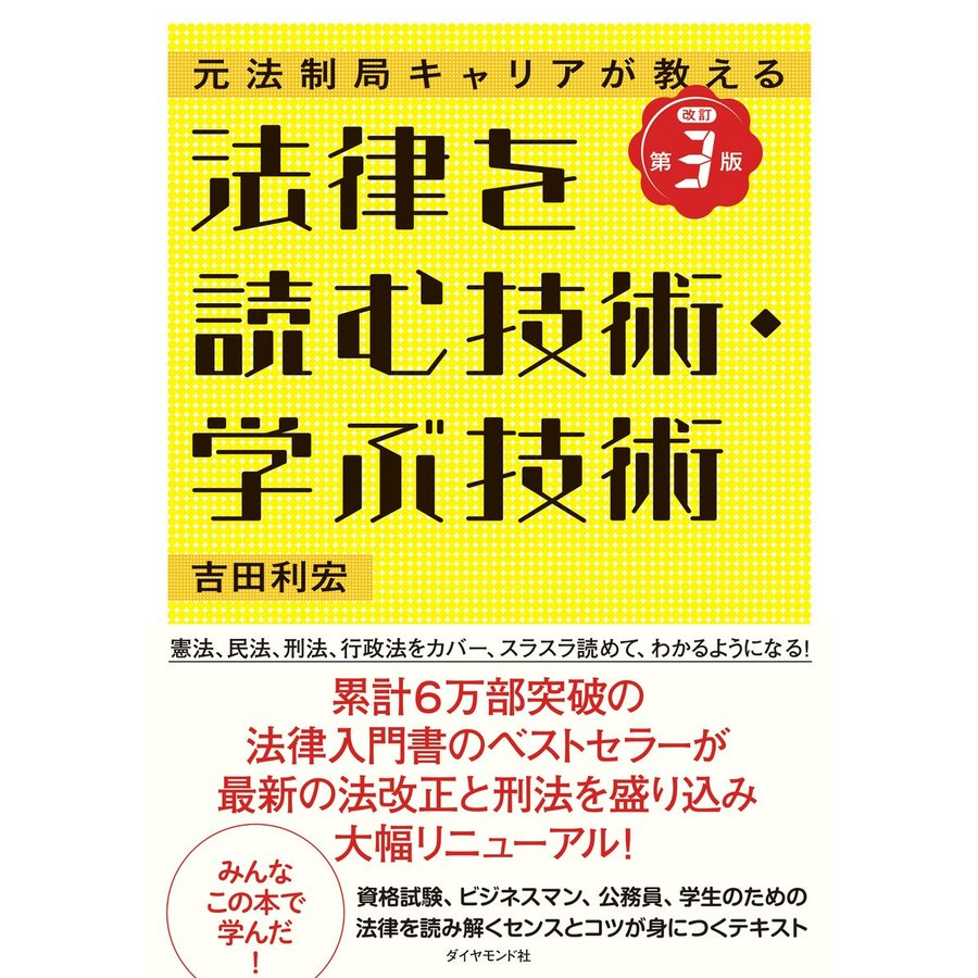 法律を読む技術・学ぶ技術[改訂第3版] 電子書籍版 / 吉田利宏|ebookjapan